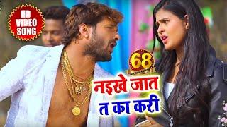 Khesari Lal Yadav & Chandani Singh का सुपरहिट गाना- Naikhe Jaat T Ka Kari -Bhojpuri Video Song 2018