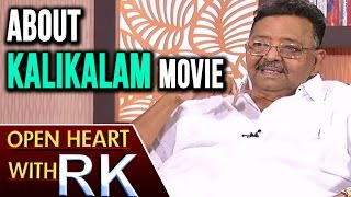 Director Muthyala Subbaiah About Kalikalam Movie And Profits In Movies | Open Heart With RK | ABN