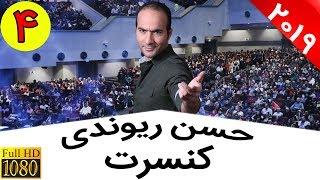 Hasan Reyvandi -Concert  2019 HD | حسن ریوندی - کنسرت جدید 2019