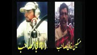 Radio Prank  RJ Rana Ejaz with Maskeen Khan  Dhamal F M  94