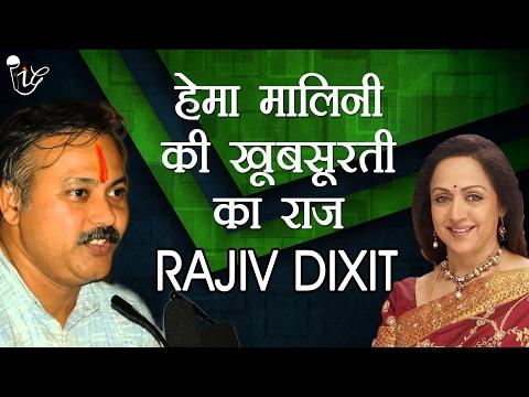 हेमा मालिनी की खुबसूरती का राज़  | Truth Of Hema Malini Beauty Secrets Exposed By Rajiv Dixit |