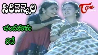 Sirivennela - Chandamama Raave - Telugu Songs - TeluguOne