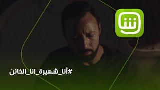 زهرة تفاجيء رؤوف برسالة في  قمة الحزن.. كيف يكون تصرفه!