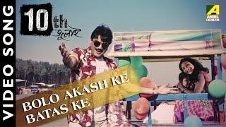 Bolo Akash Ke Batas Ke | 10th July | New Bengali Movie Song | Babul Supriyo