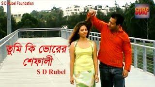Tumi Ki Bhorer Shefali (তুমি কি ভোরের শেফালী) | S D Rubel | Bangla New Music Video 2018