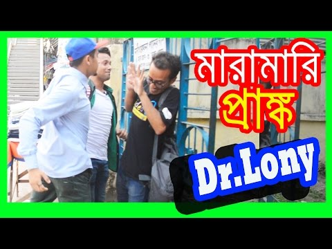 Bangla Funny Maramari in Bangla Prank | Bangla Funny Video | Dr Lony Bangla Fun