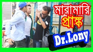 Bangla Funny Maramari in Bangla Prank | Bangla Funny Video | Dr Lony Bangla Fun