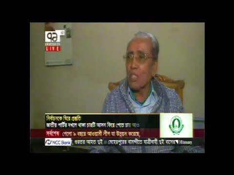 Xxx Mp4 Mymensingh Election Preparetion News At 71 Tv 10 01 18 3gp Sex