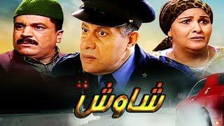 فيلم مغربي فيلم شاوش Film Chaouch HD