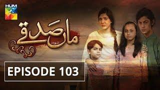 Maa Sadqey Episode #103 HUM TV Drama 13 June 2018