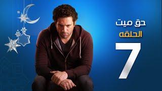 مسلسل حق ميت - الحلقة السابعة | Episode 07 - 7a2 Mayet