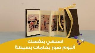 اصنعي بنفسك ألبوم صور بخامات بسيطة | How to Make a Photo Album
