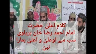 Kalam-e-Aala Hazrat ,, Sab Se Aula o Aalaa Hamara Nabi ( ﷺ ) By Hafiz Waleed Qalandri 2018