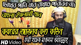 Bangla Islamic Song - Koborer Ajab Koto Kothin | Qari Hafez Maulana Obydullah | Bangla Gajaal 2017