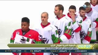 يوم جديد | انطلاق البطولة العربية للهوكي على الجليد بأبوظبي