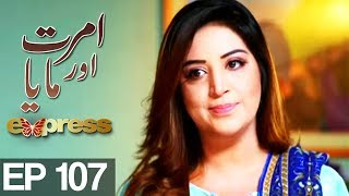 Amrit Aur Maya Episode 107 uploaded on 24-08-2017 2948 views