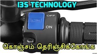 HERO I3S Technology பத்தி கொஞ்சம் தெரிஞ்சிக்கோங்க | I3S Working System | Tamil Automobile News