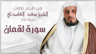 من اقدم التلاوات للشيخ سعد الغامدي - سنة 1418 - سورة لقمان