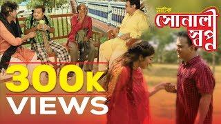 Eid Comedy Natok 2017 || Shonali Shopno || Mir Sabbir Natok (সোনালী স্বপ্ন)