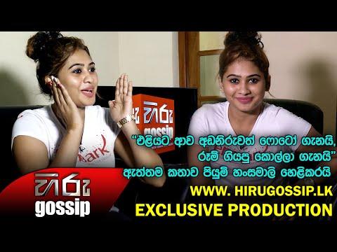 Hiru Gossip Exclusive Interview With Piumi Hansamali Leaked Photos