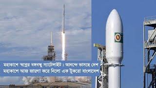 Bangabandhu Satellite | অবশেষে মহাকাশে স্বপ্নের বঙ্গবন্ধু স্যাটেলাইট | আনন্দে ভাসছে দেশ