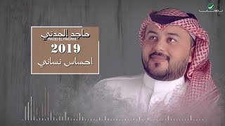 Majid El Madani ... Ehsas Nisany - Lyrics Video | ماجد المدني ... احساس نساني - بالكلمات