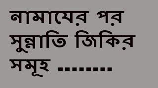 Bangla Waz Mahfil New Namaz Er Por Zikir Shomoho By Sheikh Motiur Rahman Madani