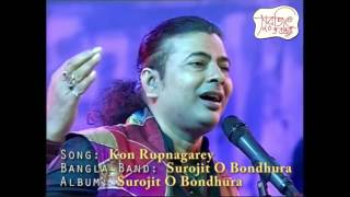 Kon Rupnagarey | Surojit O Bondhura | Mon Music | DD Bangla