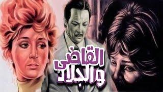 Al Kady Wal Galad Movie | فيلم القاضي والجلاد