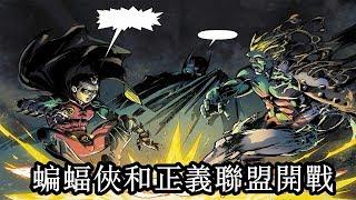 不義聯盟 :蝙蝠俠和正義聯盟開戰 P6