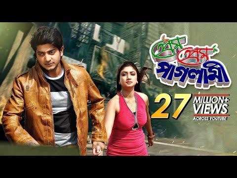 Prem Prem Paglami | Bangla Movie | Amit Hassan,  Bappy Chowdhury,  Achol
