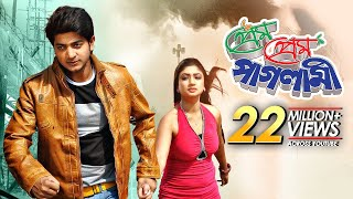 Prem Prem Paglami | Bangla Movie | Amit Hassan | Bappy Chowdhury | Achol