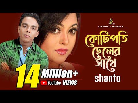 Xxx Mp4 কোটিপতি ছেলের সাথে Kotipoti Cheler Shathe Shanto Music Video Bangla New Song 2018 3gp Sex