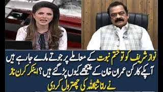 Kiran Naz Taking Class Of Rana Sanaullah - Rana Sanaullah Interview