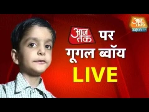 5-Year-Old 'Google Boy' From Meerut