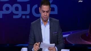 كورة كل يوم _ كريم حسن شحاتة يكشف مفأجاة جديدة داخل الزمالك..صن داونزعايز باسم مرسي!!