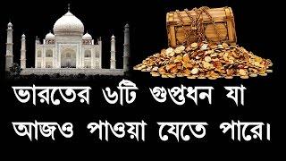 Top 6 Indian Treasure Yet To Be Found | ভারতের ৬টি  গুপ্তধন যা আজও পাওয়া যেতে পারে।