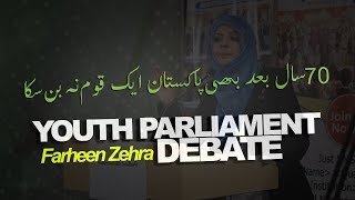 70 Saal Baad Bhi Pakistan Aik Qaum Ki Talash Mein Hai (Against)