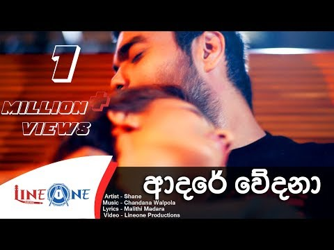 Adare wedana - Shane Zing - Official Music Video
