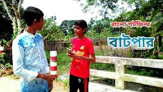 বাংলা শর্টফিল্ম - বাটপার | Bangla Shortfilm - Batpar | HT Ruman | 4K |