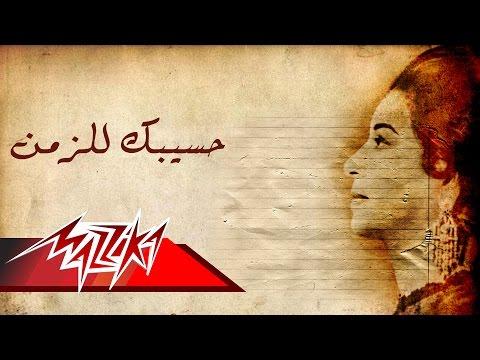 Xxx Mp4 Haseebak Lel Zaman Umm Kulthum حسيبك للزمن ام كلثوم 3gp Sex