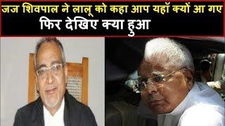 Lalu Prasad Yadav को देखकर जज शिवपाल ने कहा आप यहॉ क्यों आ गए | Headlines India