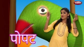Marathi Rhymes For Children With Actions | Parrot Song | मराठी बालगीत | Marathi Action Songs Kids