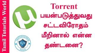 Torrents is Blocked Tamil Tutorials_HD | Torrent  பயன்படுத்தினால் சட்ட விரோதம் மீறினால் என்ன தண்டனை?