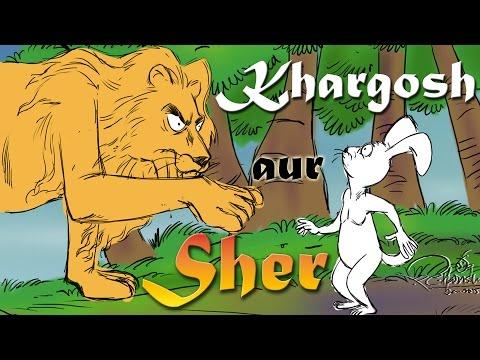 Khargosh Aur Sher | Kilkariyan | Hindi Stories for Kids | Bedtime Children Stories | Kids Stories