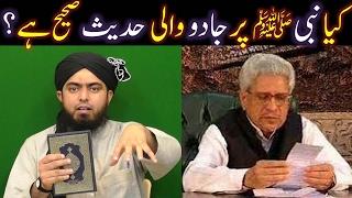 Kia NABI ﷺ peh JADO say motalliq BUKHARI & MUSLIM ki HADITH Saheh ??? (Engineer Muhammad Ali Mirza)