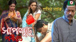 Bangla Hasir Natok | Shap Ludu | EP 41 | Faruk Ahmed, Badhon, A K M Hasan | Bangla New Natok