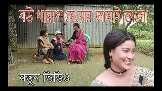 বউ খারাপ মেয়ের জামাই ভালো I Bou Kharap Miar Jamai Valo I Bangla Social Awareness I Short Film 2017
