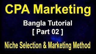 CPA Marketing Bangla Tutorial Part 2 | Niche Selection & Marketing Method