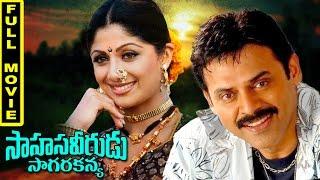 Sahasa Veerudu Sagara Kanya Full Movie || Venkatesh, Shilpa Shetty, Malashree